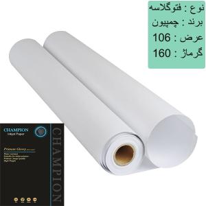 رول کاغذ چمپیون 160 گرم عرض 106