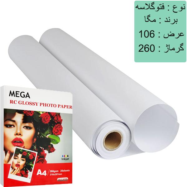 رول مگا گلاسه عرض 106 انلاین چاپگر