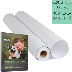 رول مگا فتوگلاسه عرض 109 انلاین چاپگر
