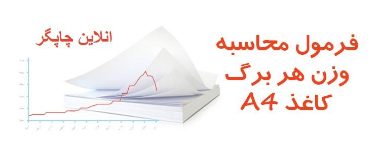 گرماژ کاغذ مصرفی انلاین چاپگر