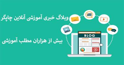 وبلاگ انلاین چاپگر